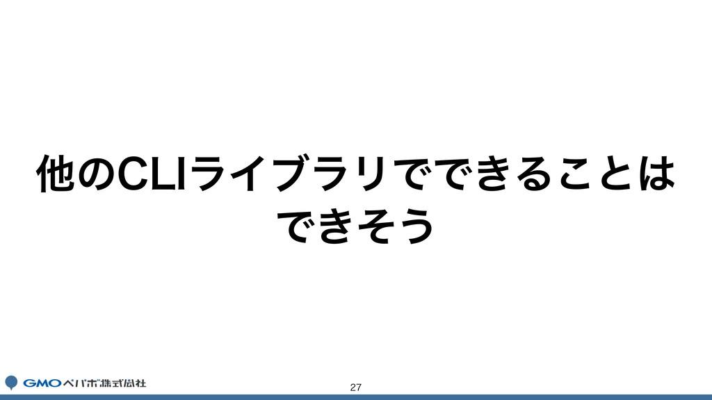 ଞͷ$-*ϥΠϒϥϦͰͰ͖Δ͜ͱ Ͱ͖ͦ͏