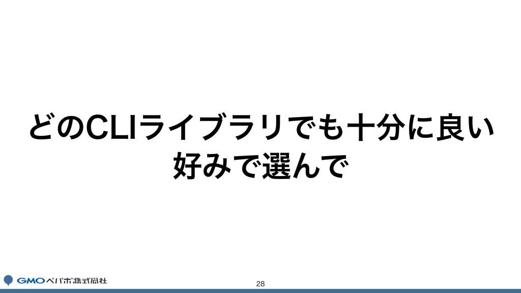 Ͳͷ$-*ϥΠϒϥϦͰेʹྑ͍ ΈͰબΜͰ