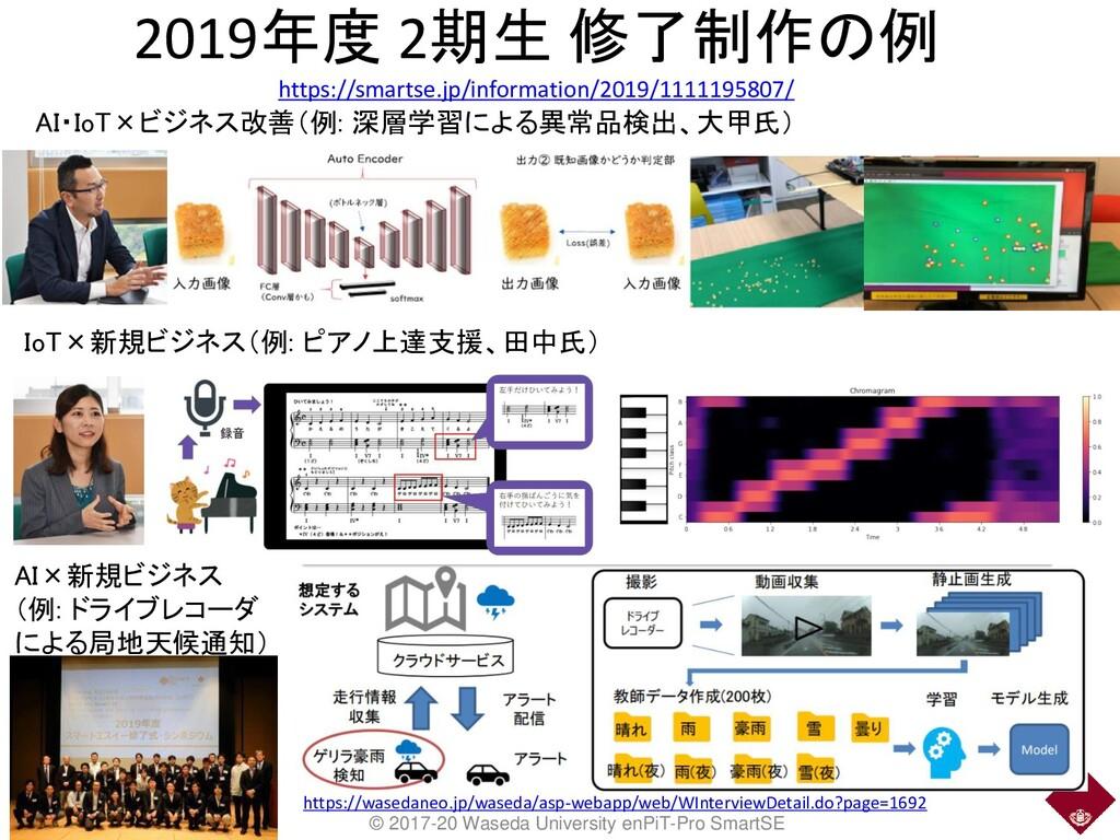2019年度 2期生 修了制作の例 https://smartse.jp/informatio...