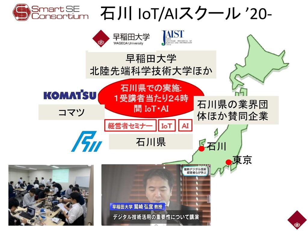 石川 IoT/AIスクール ' - 石川県での実施: 1受講者当たり24時 間 IoT・AI ...