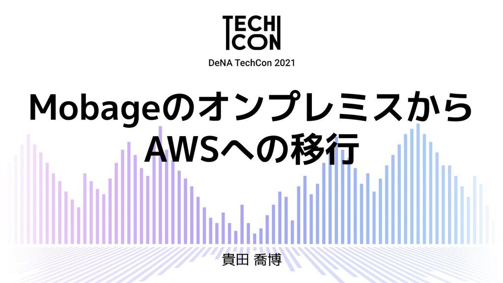 Mobageのオンプレミスから AWSへの移行 貴田 喬博