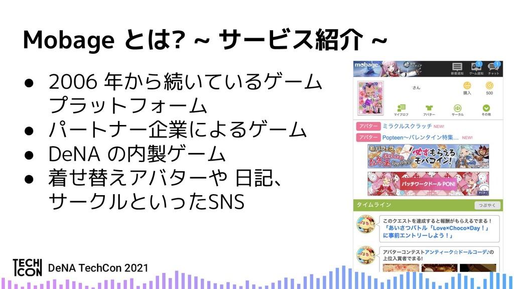 Mobage とは? ~ サービス紹介 ~ ● 2006 年から続いているゲーム プラットフォ...