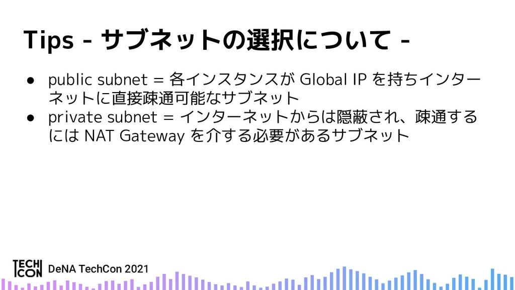 Tips - サブネットの選択について - ● public subnet = 各インスタンス...
