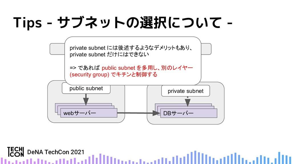 Tips - サブネットの選択について - インターネット webサーバー DBサーバー pu...