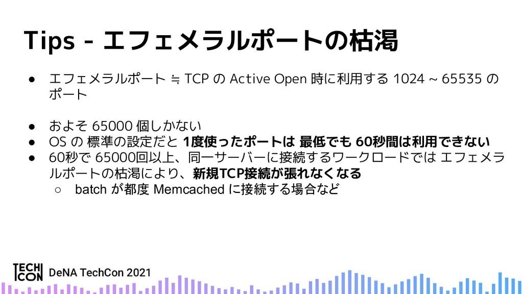 Tips - エフェメラルポートの枯渇 ● エフェメラルポート ≒ TCP の Active ...