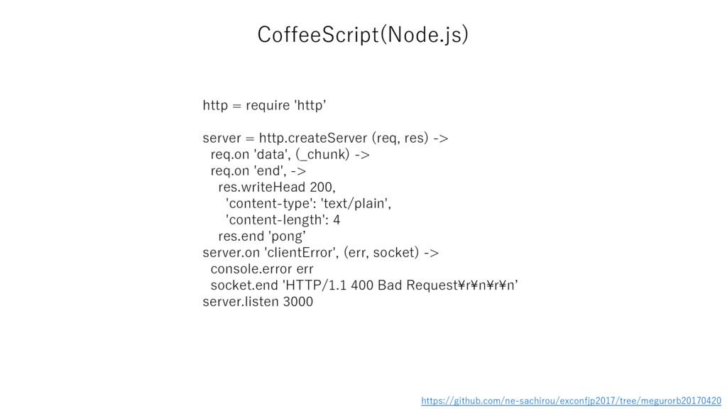 CoffeeScript(Node.js) http = require 'http' ser...
