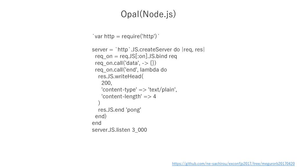 Opal(Node.js) `var http = require('http')` serv...