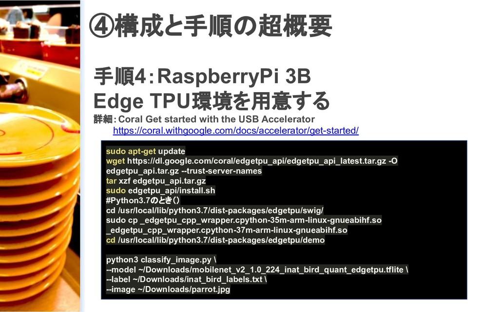 ④構成と手順の超概要 手順4:RaspberryPi 3B Edge TPU環境を用意する 詳...