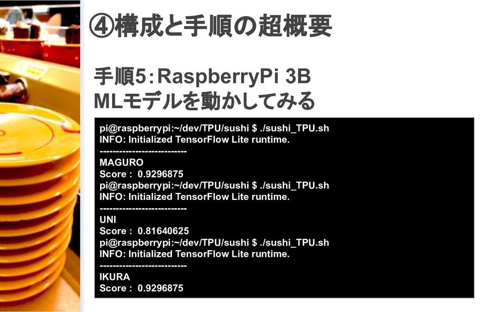④構成と手順の超概要 手順5:RaspberryPi 3B MLモデルを動かしてみる pi@r...