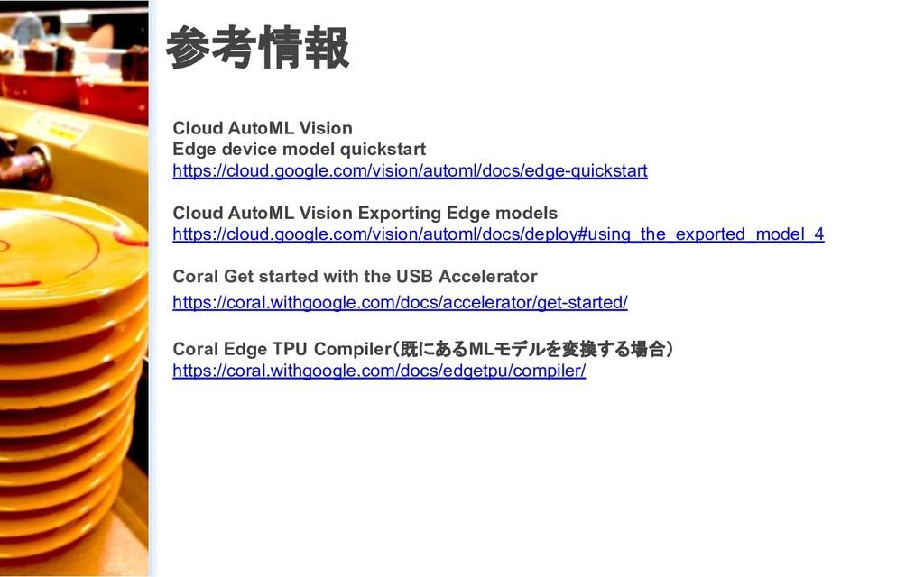 参考情報 Cloud AutoML Vision Edge device model quic...