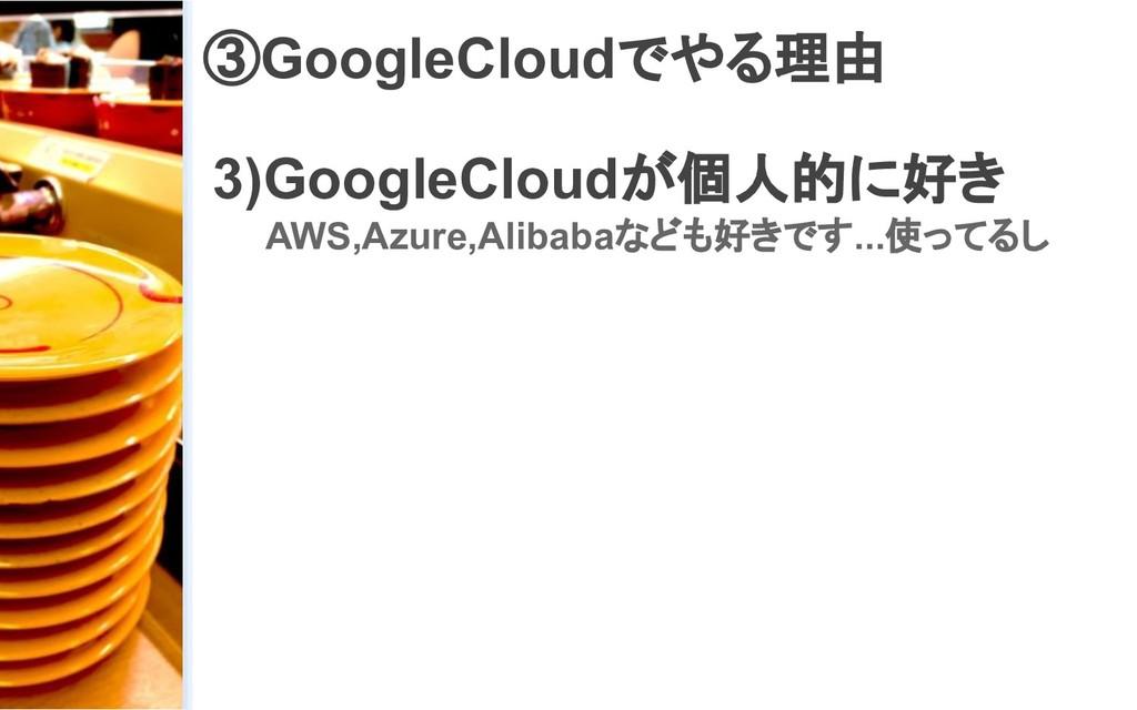 ③GoogleCloudでやる理由 3)GoogleCloudが個人的に好き AWS,Azur...