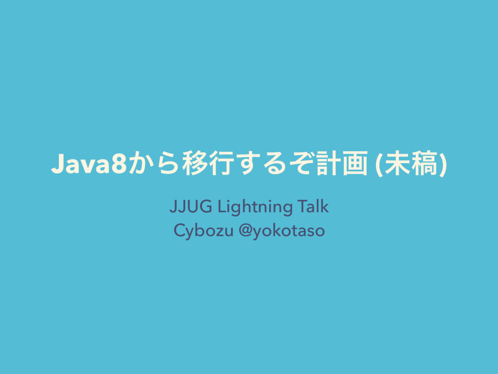 Java8͔ΒҠߦ͢Δͧܭը (ະߘ) JJUG Lightning Talk Cybozu ...