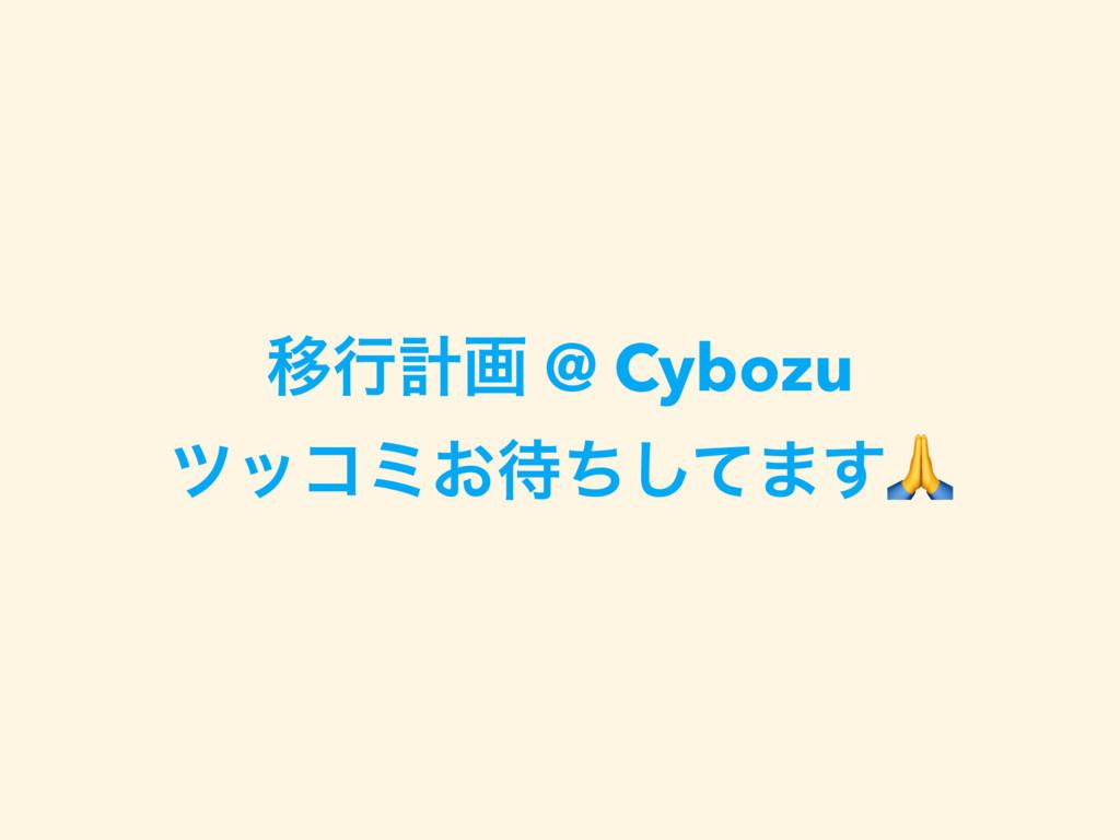 Ҡߦܭը @ Cybozu ποίϛ͓ͪͯ͠·͢