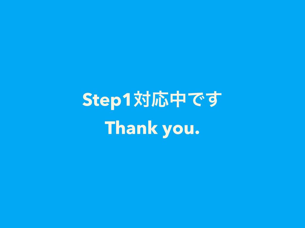 Step1ରԠதͰ͢ Thank you.