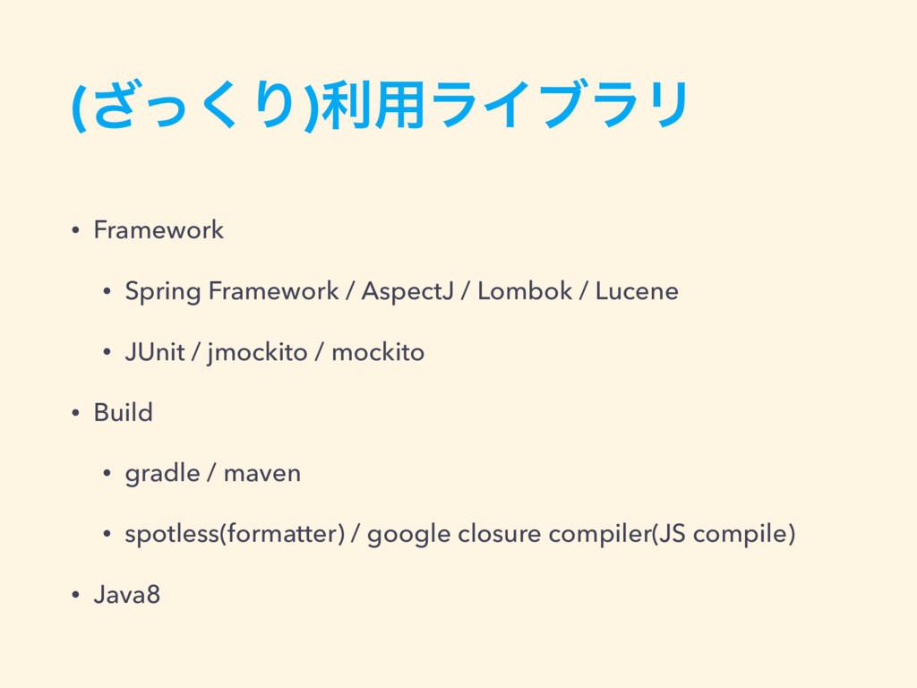 (ͬ͘͟Γ)ར༻ϥΠϒϥϦ • Framework • Spring Framework / ...