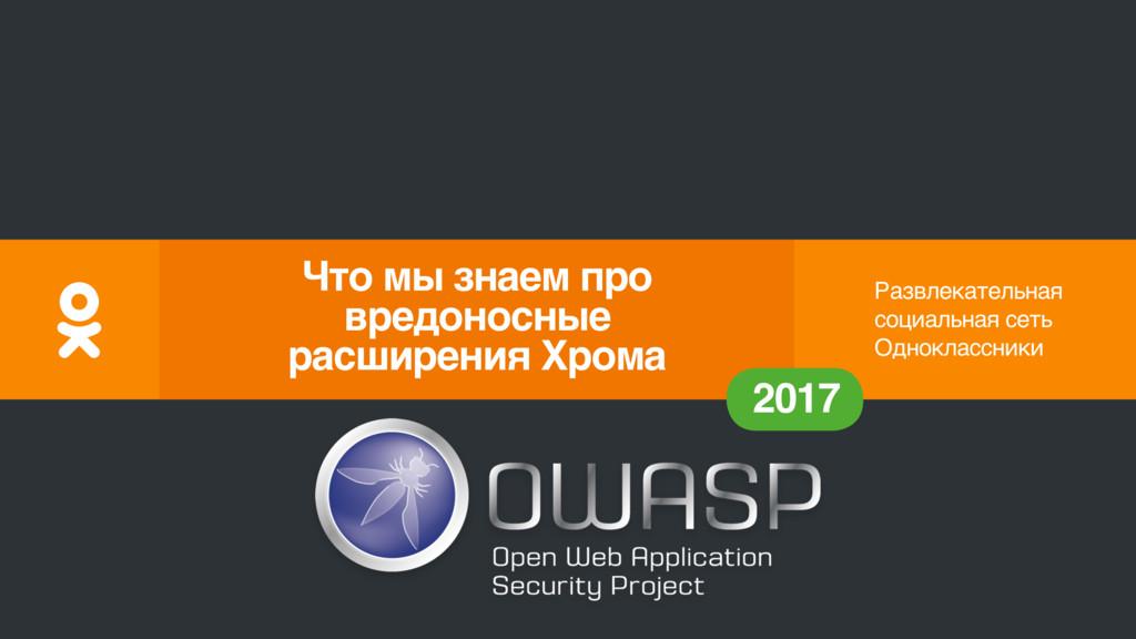 Развлекательная социальная сеть Одноклассники 2...