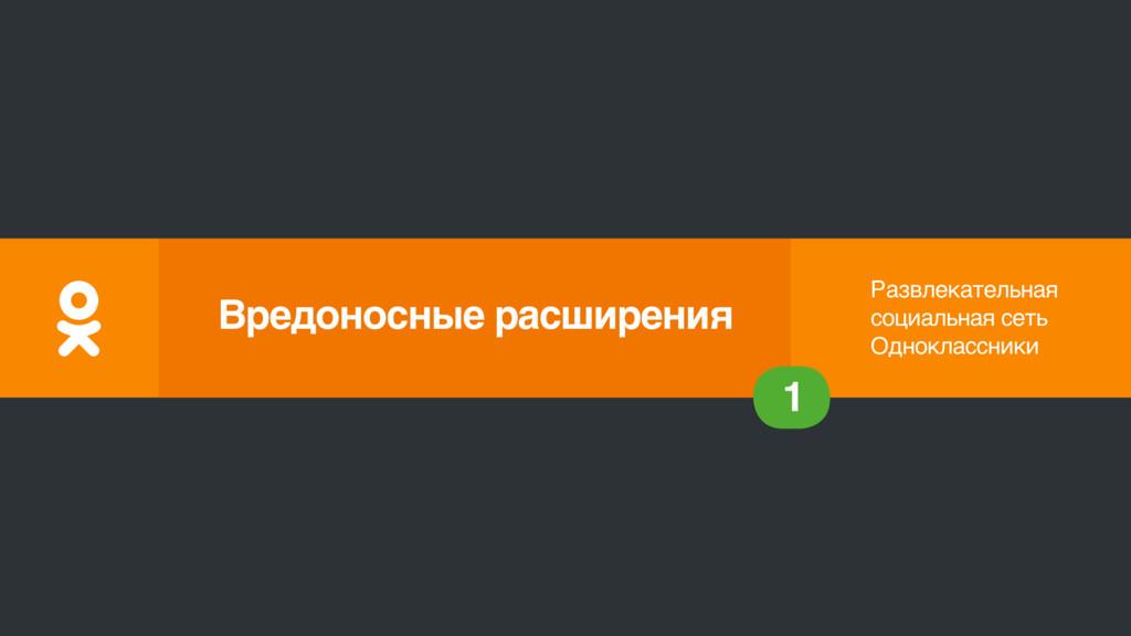 Развлекательная социальная сеть Одноклассники 1...