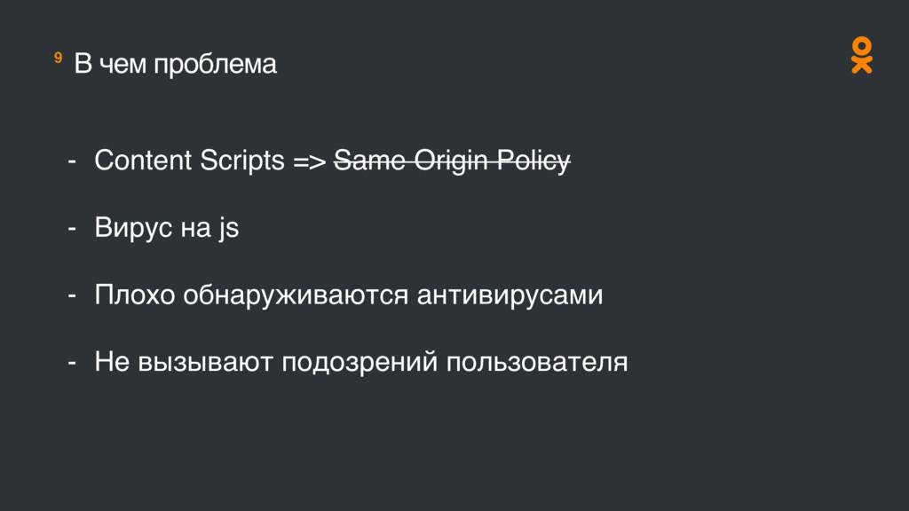 9 В чем проблема - Content Scripts => Same Orig...