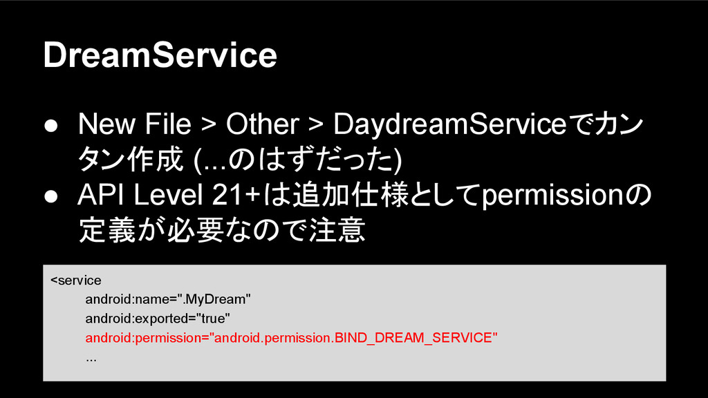 DreamService ● New File > Other > DaydreamServi...