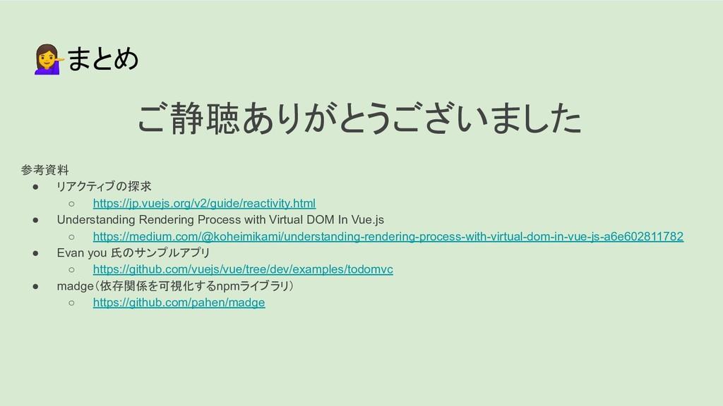 ご静聴ありがとうございました 参考資料 ● リアクティブの探求 ○ https://jp.vu...