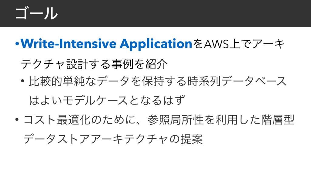 ΰʔϧ •Write-Intensive ApplicationΛAWS্ͰΞʔΩ ςΫνϟઃ...