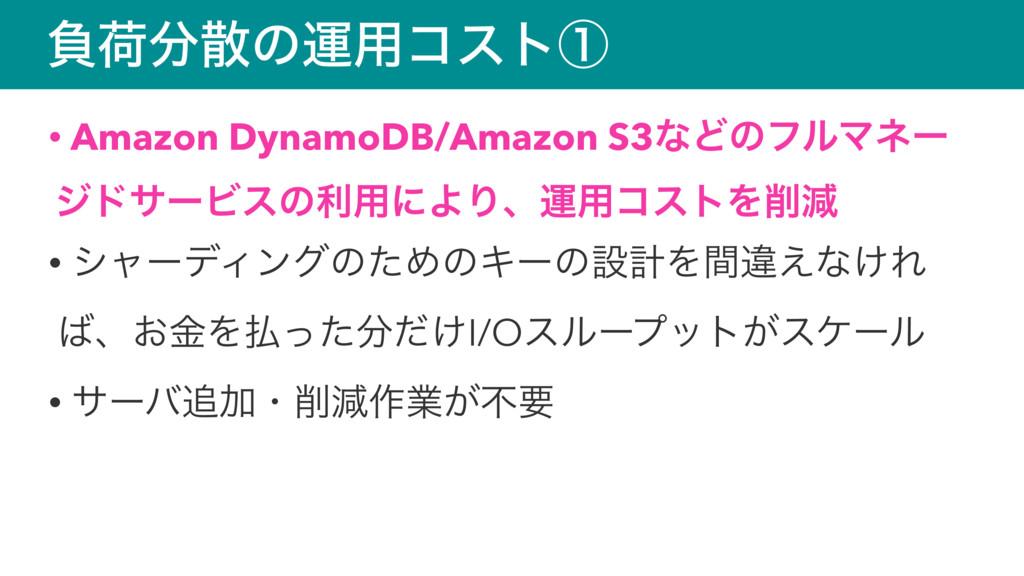 ෛՙͷӡ༻ίετᶃ • Amazon DynamoDB/Amazon S3ͳͲͷϑϧϚωʔ...