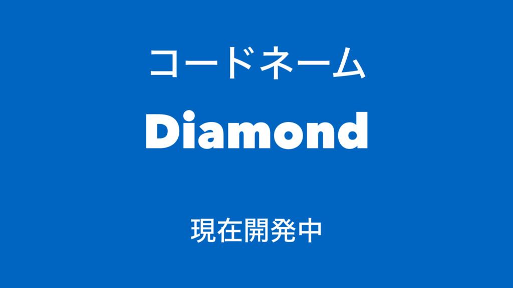 ίʔυωʔϜ Diamond ݱࡏ։ൃத