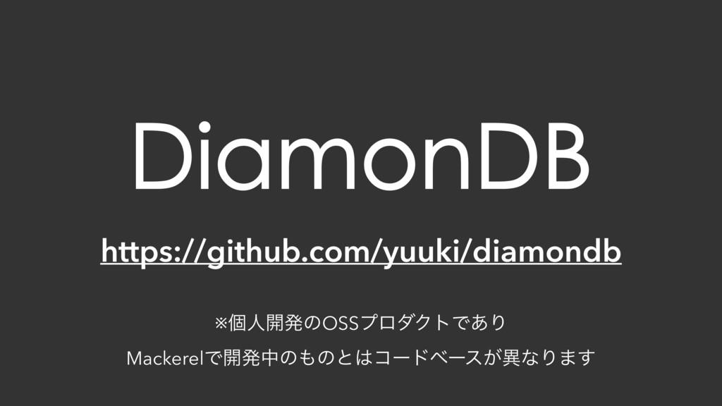 DiamonDB https://github.com/yuuki/diamondb ※ݸਓ։...