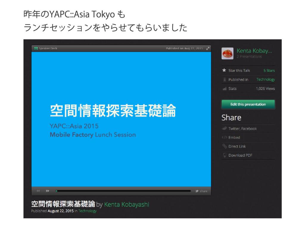 昨年の YAPC::Asia Tokyo も ランチセッションをやらせてもらいました
