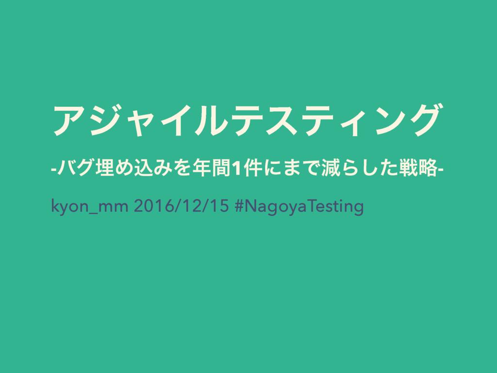 ΞδϟΠϧςεςΟϯά -όάຒΊࠐΈΛؒ1݅ʹ·ͰݮΒͨ͠ઓུ- kyon_mm 201...