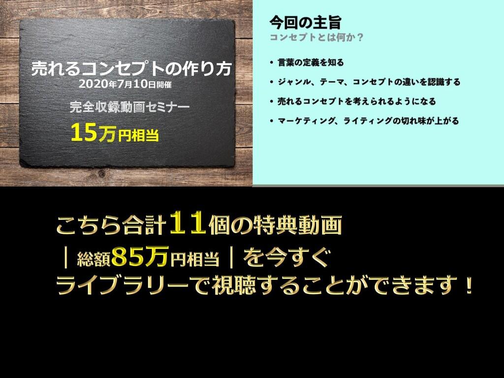売れるコンセプトの作り方 2020年7月10日開催 完全収録動画セミナー 15万円相当