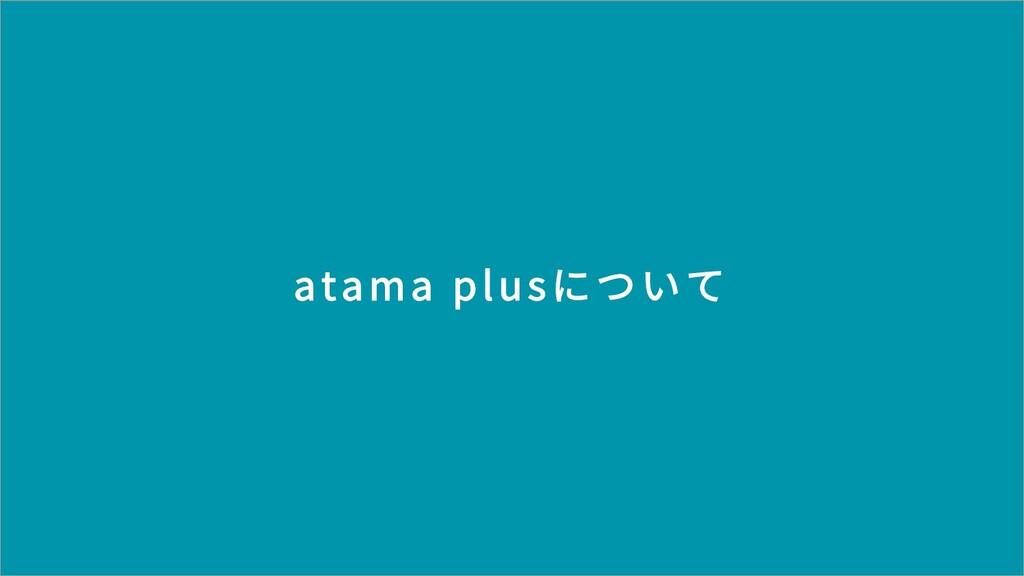 atama plusについて