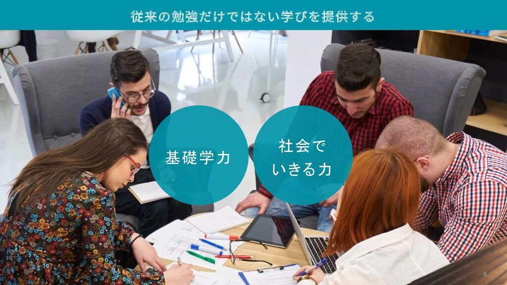 ⓒ 2021 atama plus Inc. 6 従来の勉強だけではない学びを提供する 基礎学...
