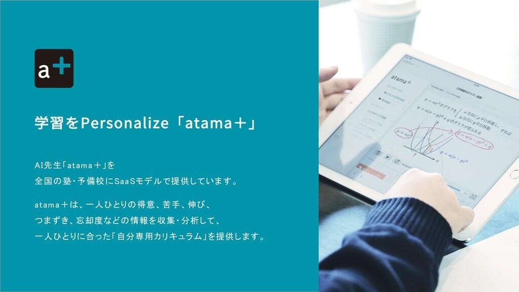 AI先生「atama+」を 全国の塾・予備校にSaaSモデルで提供しています。 atama+は...