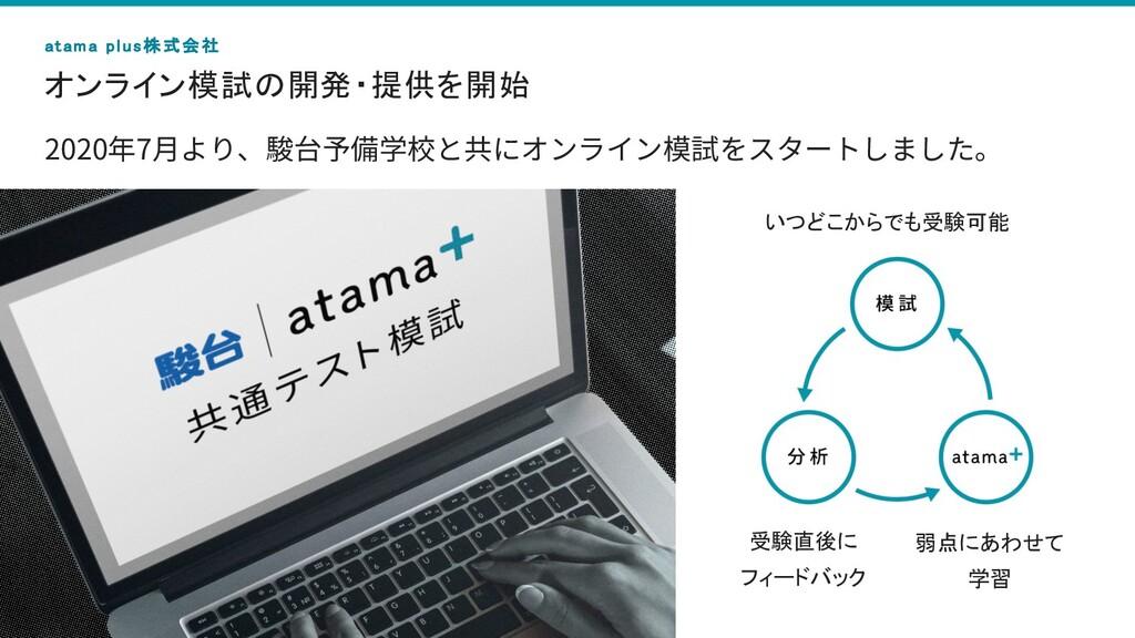 ⓒ 2021 atama plus Inc. オンライン模試の開発・提供を開始 9 atama...