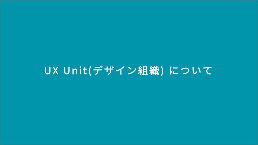 UX Unit(デザイン組織) について