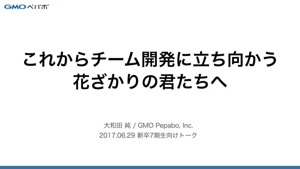 େా७(.01FQBCP*OD ৽ଔظੜ͚τʔΫ...