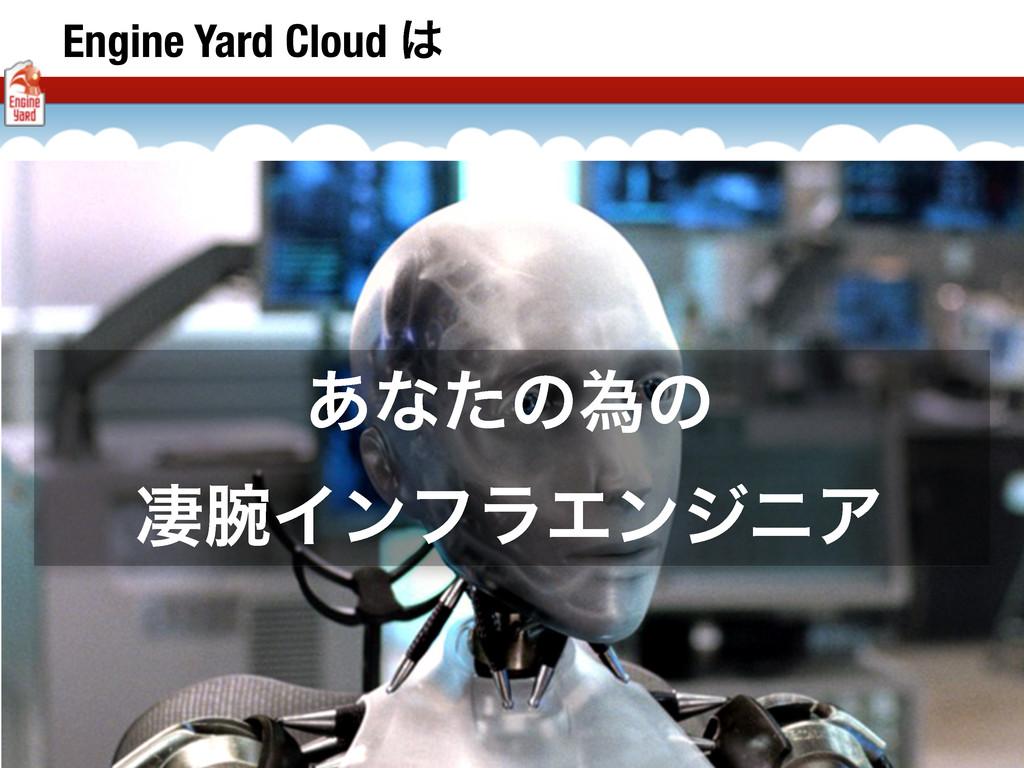 Engine Yard Cloud  ͋ͳͨͷҝͷ ੌΠϯϑϥΤϯδχΞ