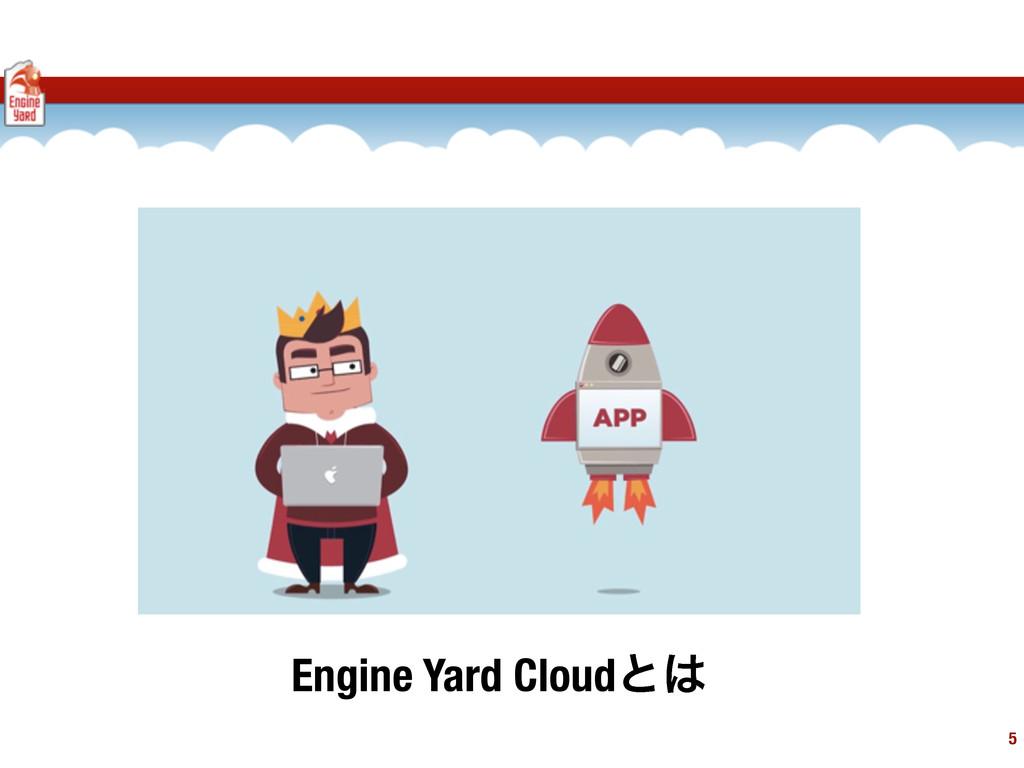 Engine Yard Cloudͱ 5