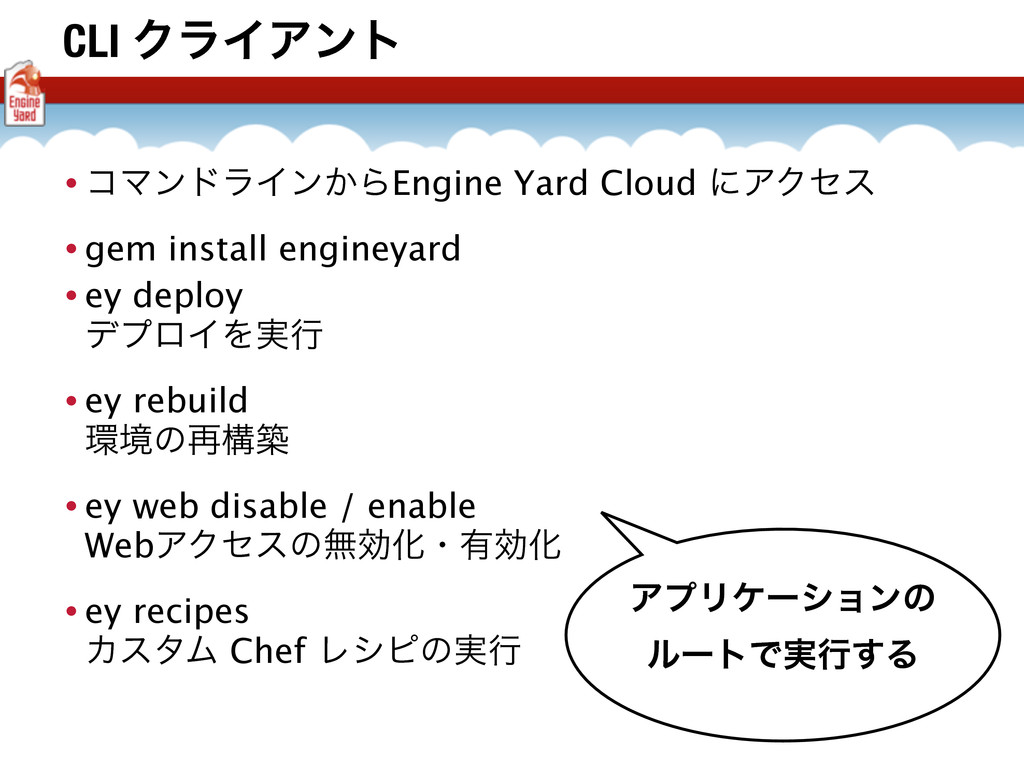 CLI ΫϥΠΞϯτ • ίϚϯυϥΠϯ͔ΒEngine Yard Cloud ʹΞΫηε •...