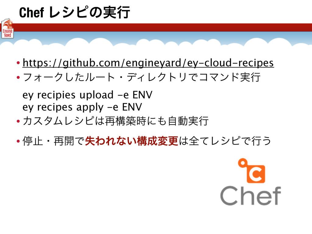 Chef Ϩγϐͷ࣮ߦ • https://github.com/engineyard/ey-...
