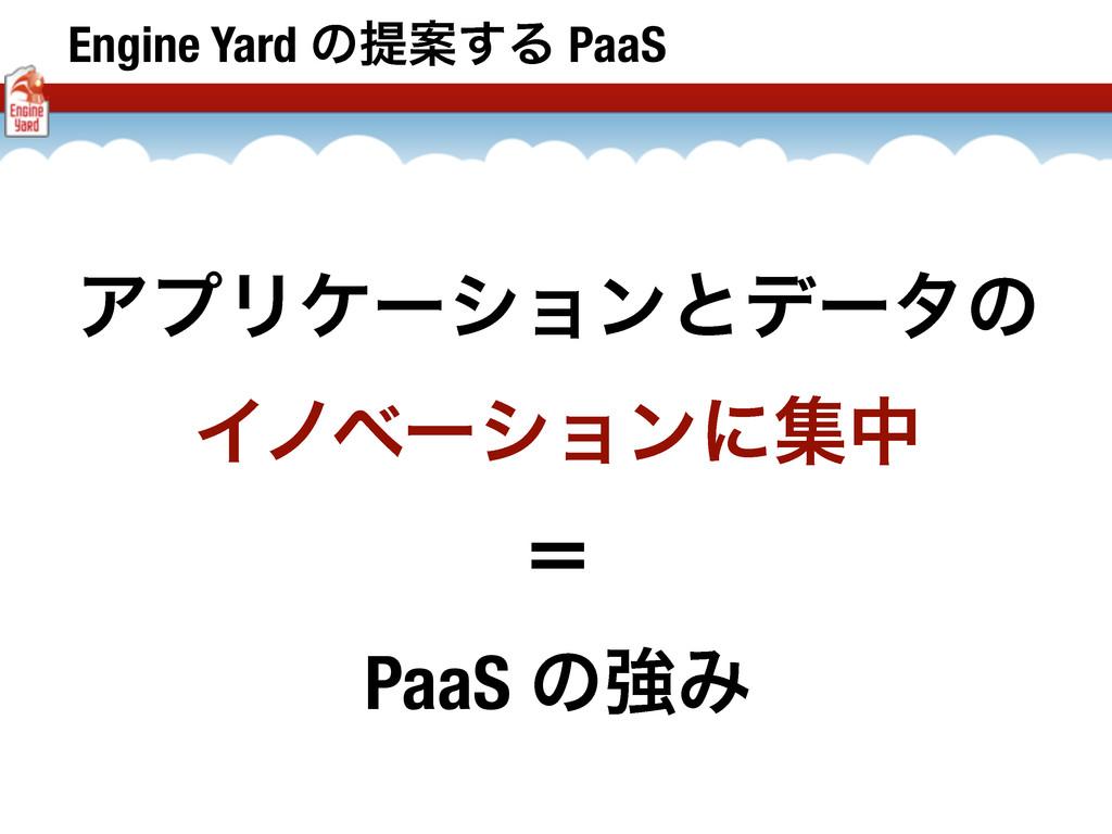 Engine Yard ͷఏҊ͢Δ PaaS ΞϓϦέʔγϣϯͱσʔλͷ Πϊϕʔγϣϯʹूத...