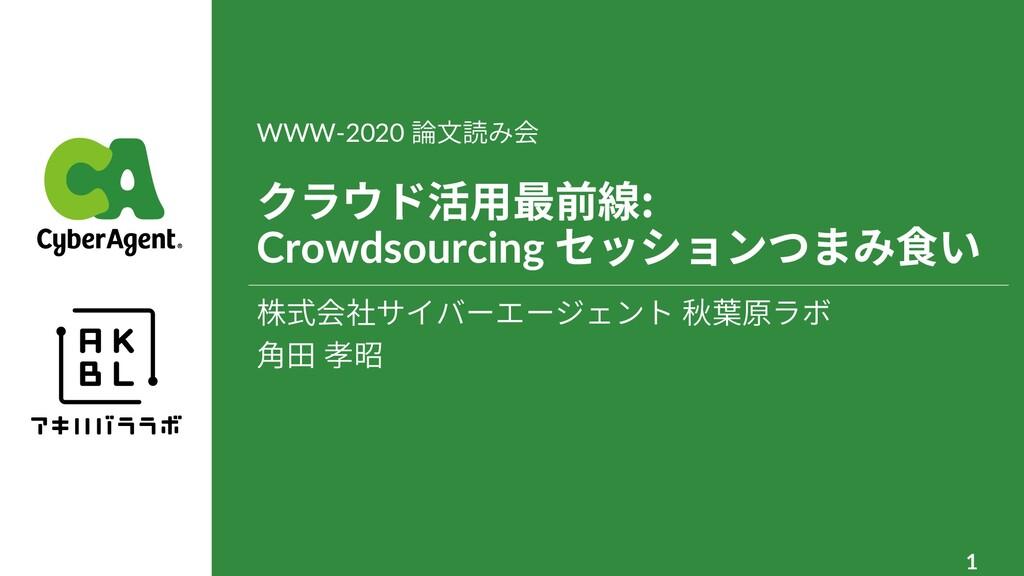 クラウド活⽤最前線: Crowdsourcing セッションつまみ⾷い 株式会社サイバーエージ...