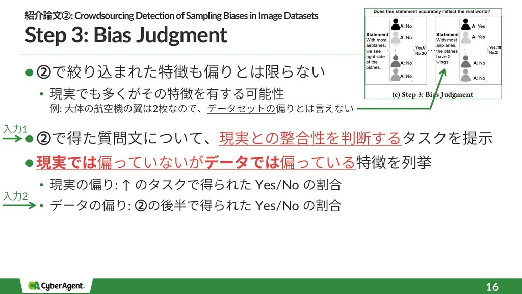 Step 3: Bias Judgment l ᶄで絞り込まれた特徴も偏りとは限らない • 現...