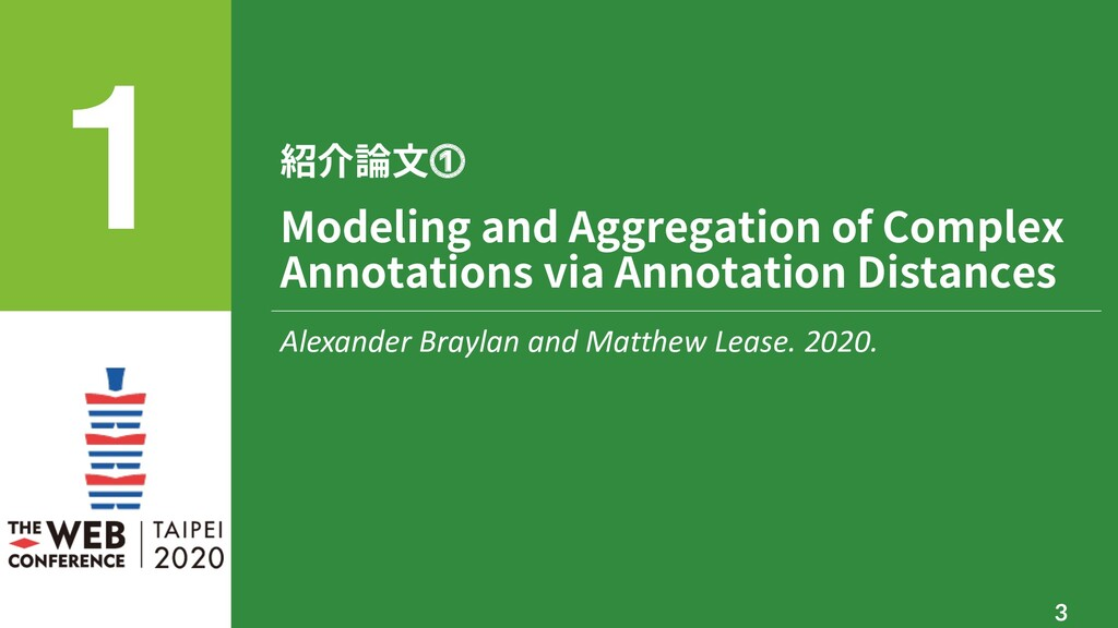 Modeling and Aggregation of Complex Annotations...