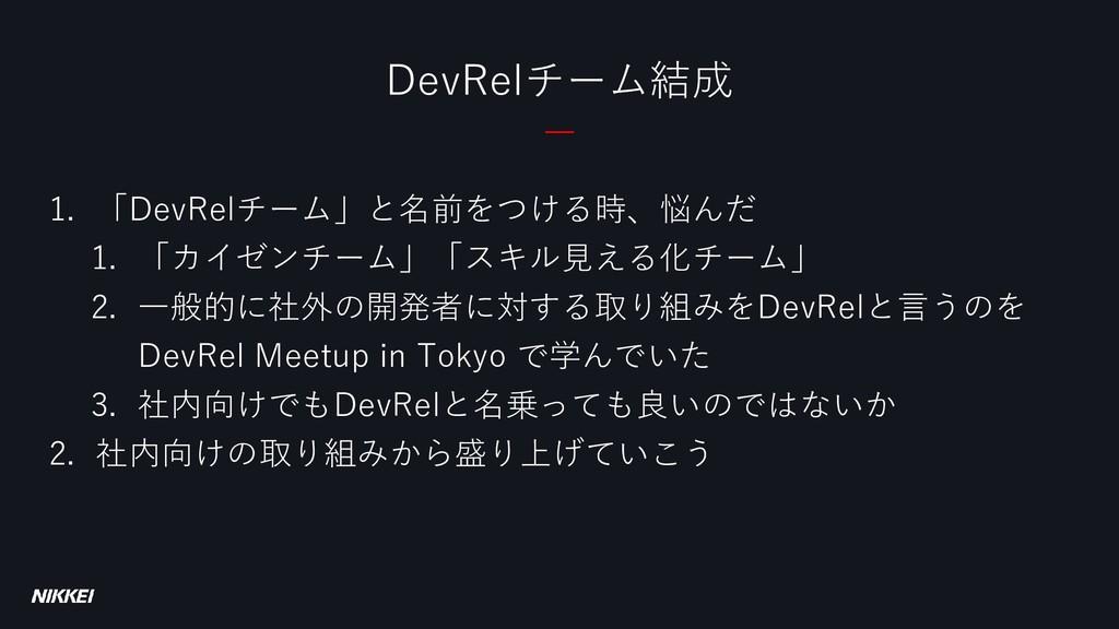DevRelチーム結成 1. 「DevRelチーム」と名前をつける時、悩んだ 1. 「カイゼン...