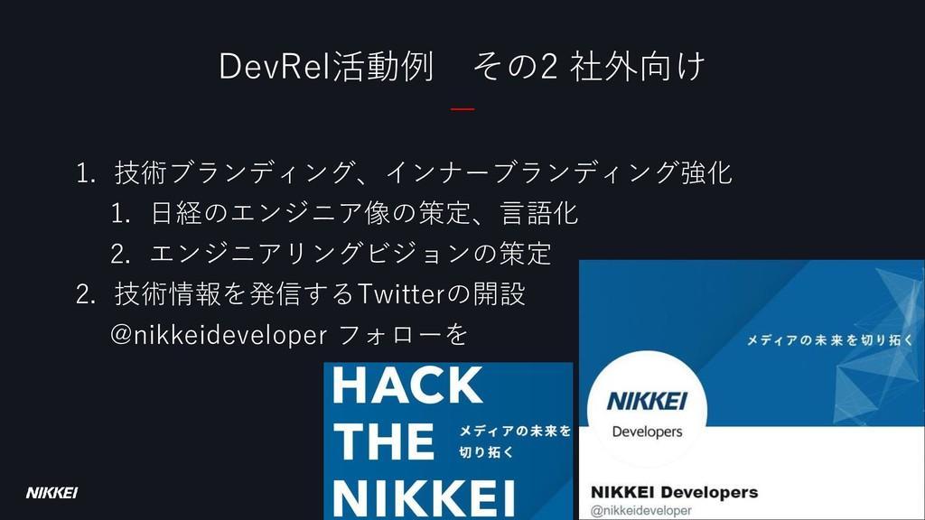 DevRel活動例 その2 社外向け 1. 技術ブランディング、インナーブランディング強化 1...