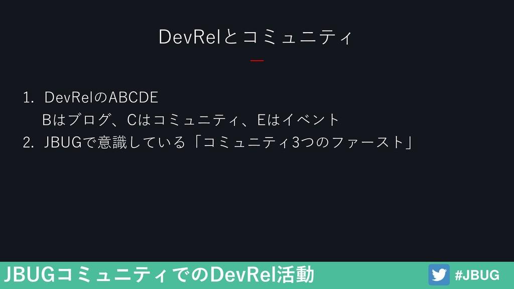 #JBUG JBUGコミュニティでのDevRel活動 1. DevRelのABCDE Bはブロ...