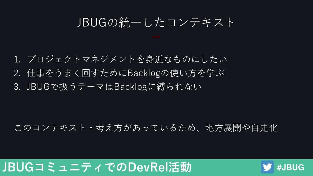 #JBUG JBUGコミュニティでのDevRel活動 1. プロジェクトマネジメントを身近なも...