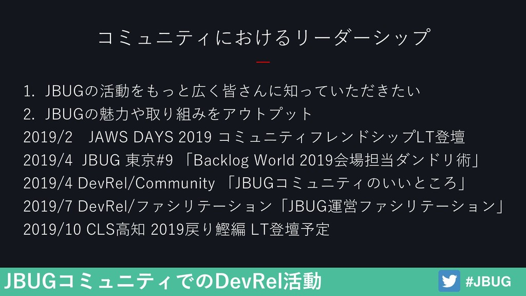 #JBUG JBUGコミュニティでのDevRel活動 1. JBUGの活動をもっと広く皆さんに...